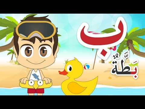Arabic Letter Baa (ب), Arabic Alphabet for Children – حرف الباء الحروف الهجائية للأطفال