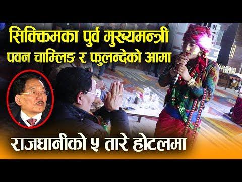 Fulandeko Aama र सिक्किमका पुर्व मुख्यमन्त्री Pawan Chamling एकसाथ मिडियामा, के छ सम्बन्ध ?