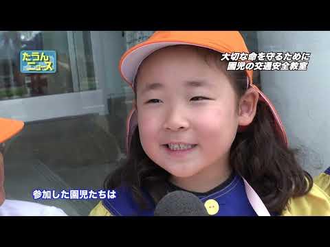 【4K】たうんニュース2019年5月「梅花幼稚園児交通安全教室」
