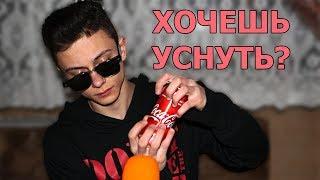 ВОЛШЕБНАЯ БАНКА КОКА-КОЛЫ - асмр триггеры и тэппинг - Vladimir ASMR