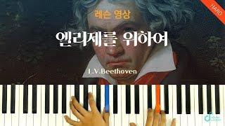[피아노 레슨] 엘리제를 위하여(Für Elise) - 베토벤 L.V.BeethovenㅣPiano cover / Sheet