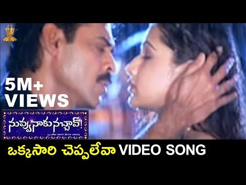Okkasari Cheppaleva Video Song   Nuvvu Naaku Nachav Movie Songs   Venkatesh   Sunil   Tivikram