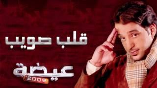 اغاني طرب MP3 عيضه المنهالي - قلب صويب (النسخة الأصلية) | 2009 تحميل MP3