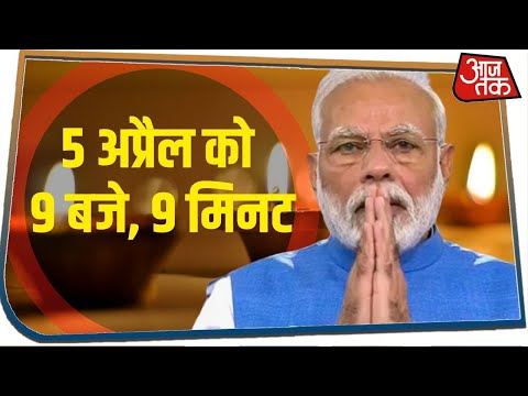 लॉकडाउन के नौवें दिन PM मोदी ने देश से मांगे 9 बजे, 9 मिनट, 5 अप्रैल को दिखेगी नई सामूहिकता