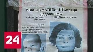 Матвей Иванов найден: малыш жил в чужой семье под другим именем
