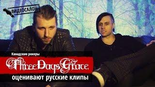 Канадские альтернативщики Three Days Grace смотрят русские клипы (Видеосалон №20)