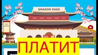 +380р. ВЫВОД ДЕНЕГ ! DRAGON EGGS ! ИНВЕСТИЦИИ ! Заработок в Интернете !