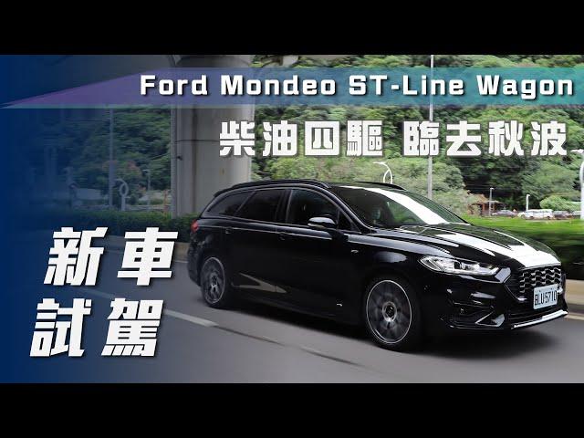 【新車試駕】Ford Mondeo ST-Line Wagon|柴油四驅 臨去秋波【7Car小七車觀點】