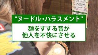 """""""ヌードル・ハラスメント""""を解決するフォークが登場!"""