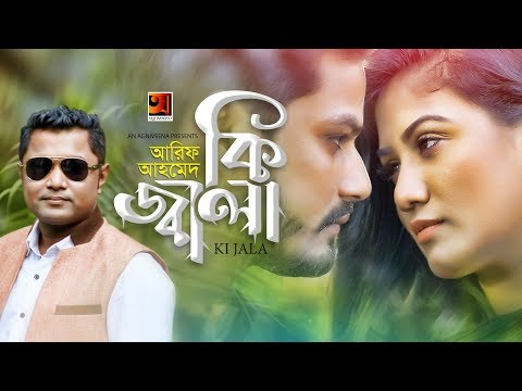 Ki Jala | By Arif Ahmed | New Bangla Song 2019 | Official Music Video | ☢ EXCLUSIVE ☢