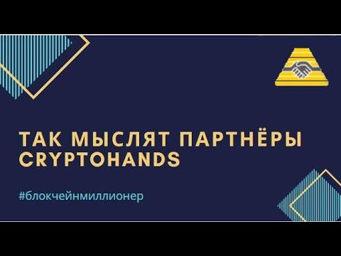 Crypto Hands   Твой шанс стать богатым, уже сегодня!