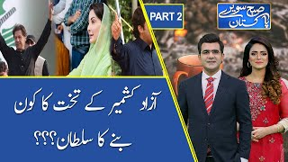 Subh Savaray Pakistan   Kashmir Election 2021   Part 2   24 July 2021   92NewsHD