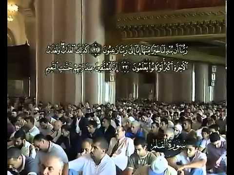 Sourate La plume <br>(Al Qalam) - Cheik / Ali El hudhaify -