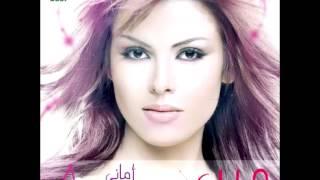 تحميل اغاني Amani Al Souwasi ... Mosh Min Qalbak | أماني السويسي ... مش من قلبك MP3