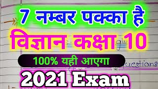 7 नम्बर पक्का । Science important question class 10 । Class 10th science important question - Download this Video in MP3, M4A, WEBM, MP4, 3GP