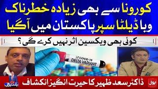 Super Delta Coronavirus Is In Pakistan?   Ab Baat Hogi With Faysal Aziz Khan