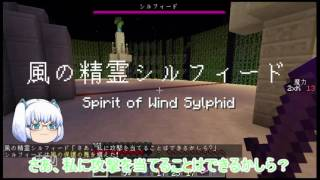 【minecraft】「ZODIAC」ゆっくり1人が異世界冒険へ part7「風の精霊シルフィード」
