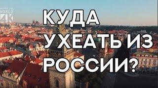 Куда УЕХАТЬ жить ИЗ РОССИИ?