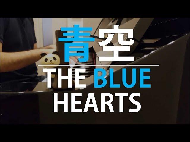 【ピアノ弾き語り】青空/THE BLUE HEARTS by ふるのーと (cover)