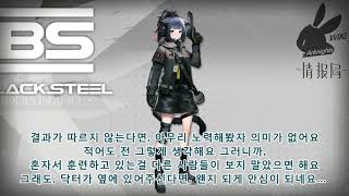 Jessica  - (Arknights) - 명일방주 제시카 / Arknights Jessica voice kor sub