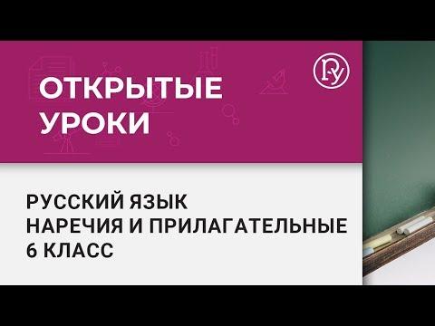 Открытый урок  с использованием ЭФУ по русскому языку #42