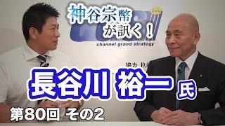 第80回② 長谷川裕一氏:日本人の思想が世界を救う!?