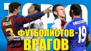 ТОП-10 футболистов-врагов
