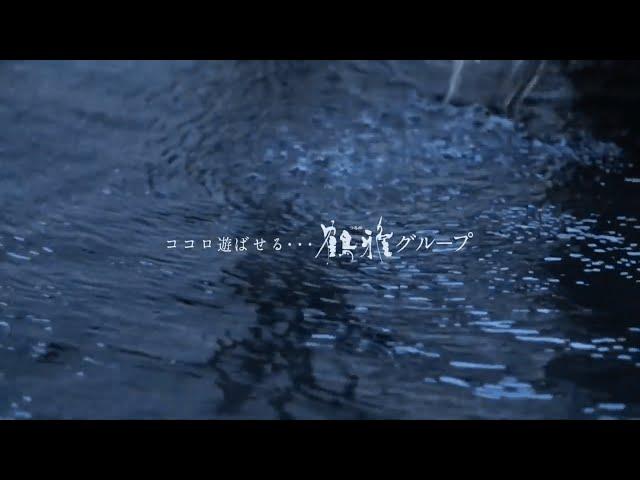 2020鶴雅グループ リクルーティング映像