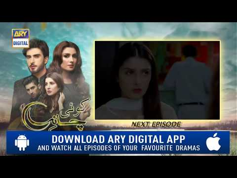 Download Koi Chand Rakh Episode 10 ( Teaser ) - ARY Digital Drama HD Mp4 3GP Video and MP3