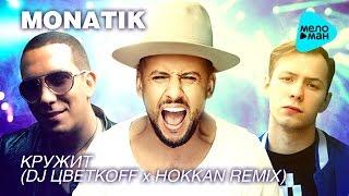 MonatiK  -  Кружит (DJ Цветкоff & Hokkan Remix) (Official Audio 2017)