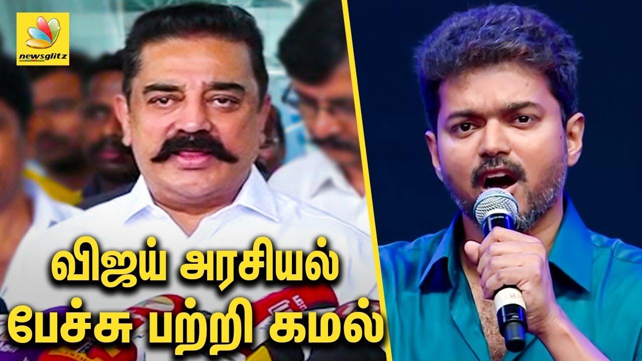 விஜய் அரசியல் பேச்சு கமல் சொன்னது என்ன ? : Kamal comment over Sarkar Vijay into Politics