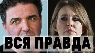 Собчак рассказала почему рассталась с Виторганом! Новости шоу - бизнеса