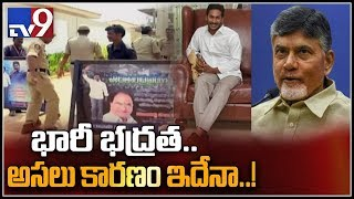 Security tightened at Chandrababu house in Undavalli - TV9