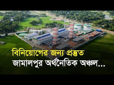 বিনিয়োগের জন্য প্রস্তুত জামালপুর অর্থনৈতিক অঞ্চল | Bangla Business News | Business Report 2019