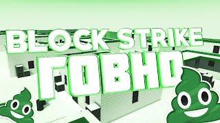 BLOCK STRIKE ПОМОЙКА ДЛЯ ДАУНОВ