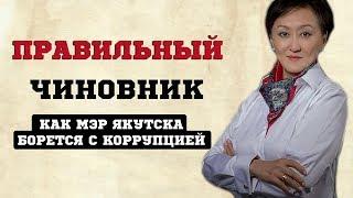 Новые подвиги мэра Якутска