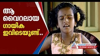 Ananya Nee Mukilo   Social Media Viral Girl From Kannur