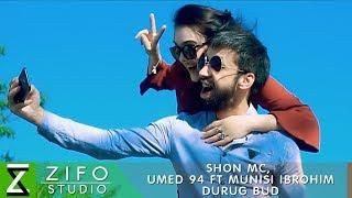 Shon MC, Умед 94 ва Муниси Иброхим - Дуруг буд (Клипхои Точики 2018)