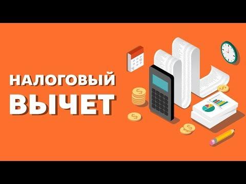 Налоговый вычет при покупке квартиры | Александр Лынник, специалист по финэкономическим вопросам