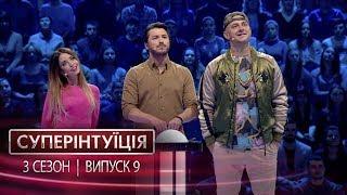 СуперИнтуиция - Сезон 3 - Надя Дорофеева и Потап - Выпуск 9 - 26.05.2017