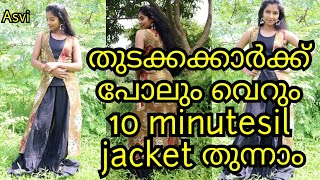 Sew jacket in 10 minutes for beginners|Stylish jacket for just ₹70|Sewing in malayalam|AsviMalayalam
