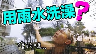 """[Street experiment] Can you really """"to take a shower in the rain""""? Hope this is not acid rain ..."""