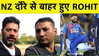 Rohit Sharma has been ruled out of the remainder of New Zealand where India is scheduled to play three more ODIs and two Tests. Mayank Agarwal will replace Rohit in the ODI squad, while the Test squad is yet to be announced. Rohit suffered a calf injury during the fifth and final T20I against New Zealand on Sunday. Download Fanfight - https://fanfight.onelink.me/UoH7/sportstak   कृपया इस लिंक पर क्लिक करें और TAK ऐप डाउनलोड करें https://bit.ly/33A6Scr  For Advertising queries, please give us a missed call on +917827000333 Or mail us at mobiletak@aajtak.com  If you want to buy any product related to sports, you can visit our storefront on Amazon.in  Click on the link given below to visit Sports Tak's store front.  https://www.amazon.in/shop/sportstak ---------- About Sports Tak:   स्पोर्ट्स तक (Sports Tak) खेल की दुनिया की हर छोटी-बड़ी खबर आपके लिए लाता है। स्पोर्ट्स You Tube पर आपको मिलेगी हर ब्रेकिंग न्यूज, विश्लेशण और बड़े-बड़े खिलाड़ियों के Exclusive इंटरव्यू। साथ ही सुनील गावस्कर, हरभजन सिंह, मोहम्मद अजहरूद्दीन, मदनलाल, आकाश चोपड़ा और निखिल चोपड़ा जैसे क्रिकेट दिग्गज आपके लिए खेल पर चर्चा करेंगे और आपके सवालों के जवाब भी देंगे। खेल जगत की हर खबर से रूबरू होने के लिए सब्सक्राइब/Subscribe कीजिए स्पोर्ट्स तक (Sports Tak)।    You can follow स्पोर्ट्स तक (Sports Tak) on:   Sports Tak Youtube: https://www.youtube.com/sportstak Sports Tak Facebook: https://www.facebook.com/sportstak/ Sports Tak Twitter: https://twitter.com/sports_tak SportsTak Instagram: https://www.instagram.com/sportstakofficial/   Sports Tak, as the name suggests, is all about sports. You can find all the latest sports news from around the world here. Not just that, we bring to you exclusive interviews, live chats with players - past and present - and also the top journalists from sports journalism. It is an exclusive platform for sports news updates for the fans, not just from the sub-continent but the world over