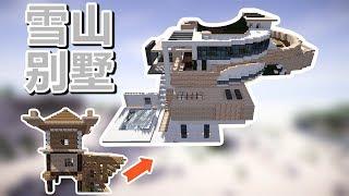 【MC梦想改造家】雪原小屋爆改弧形错层别墅,生存适用型的家