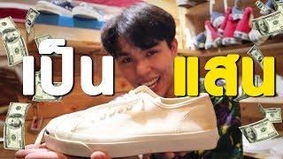10 อันดับ รองเท้าวินเทจ มีเงินเป็นแสนก็ซื้อไม่ได้ !!?