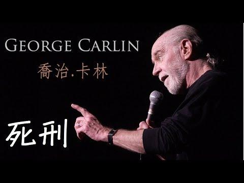 喬治 卡林 george carlin  死刑 death penalty  中文字