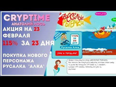 fun-fishermen.org - АКЦИЯ на 23 февраля !!! Спешите купить русалку !
