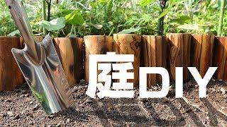 【庭DIY】紹介編 - ほったらかしの庭を改造したい!