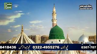 Molana Mulazam Hussain Dogar bayan 2016-2017 Upload Malik Arshad 03006368342