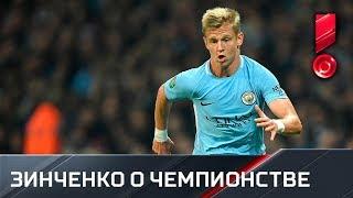 Александр Зинченко – о чемпионстве «Манчестер Сити»